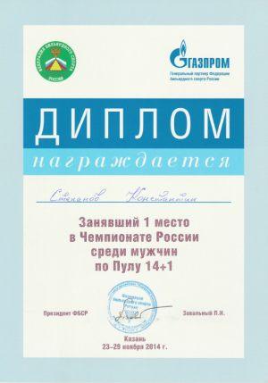 chemp_rf_pool14_2014