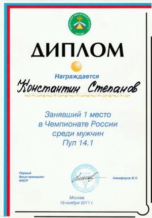pool14-checmp-rf-2011
