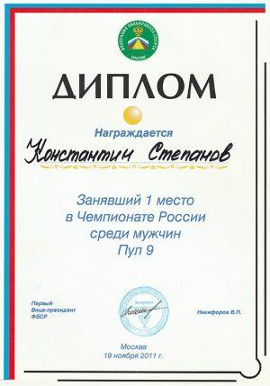 pool9-checmp-rf-2011